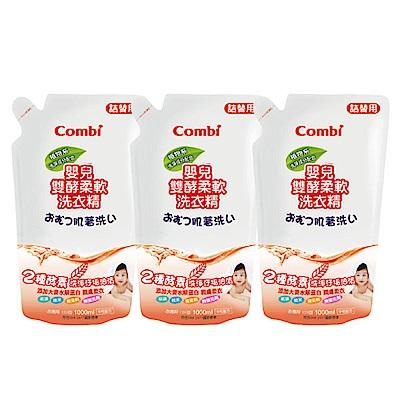Combi 雙酵柔軟洗衣精補充包(3入)