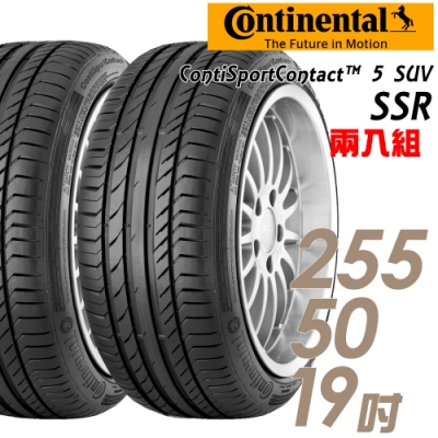 【馬牌】CSC 5 SUV SSR失壓續跑胎_-二入組_255/50/19 MOE