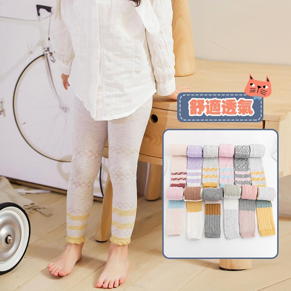 【2入裝】女童薄款菱格網眼透氣打底褲內搭褲襪PP褲(防曬 透氣)