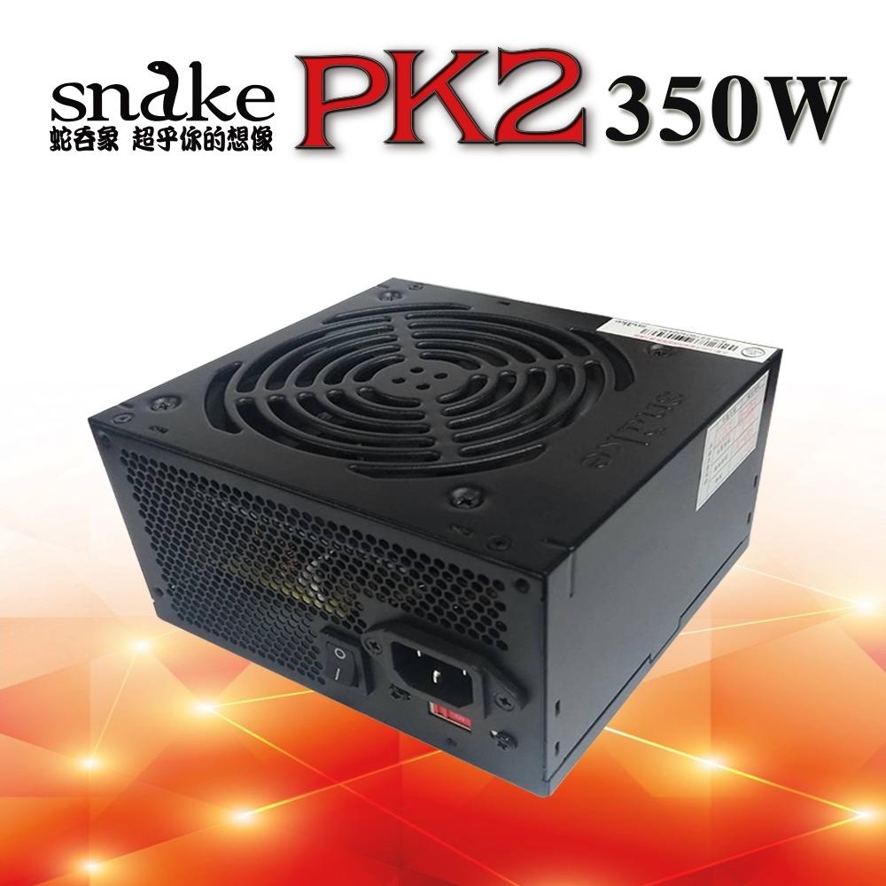 蛇吞象 PK2 350足瓦 350W 12CM 電源供應器