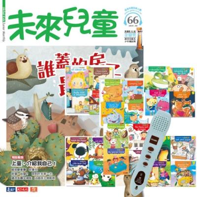 未來兒童1年 贈 LiveKids英語生命教育繪本故事集(全6書)+ 智慧點讀筆(16G)
