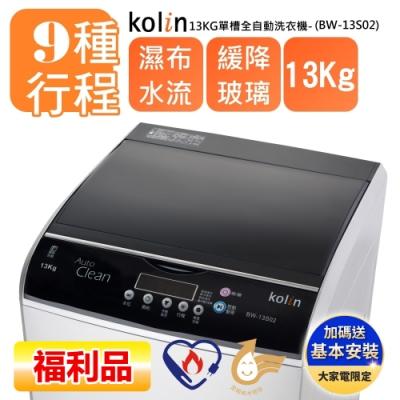 【福利品 Kolin 歌林】13公斤 單槽直立式全自動洗衣機 BW-13S02/13kg
