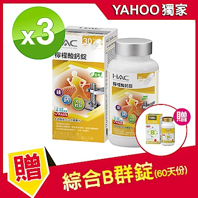 HAC 檸檬酸鈣錠(120錠/瓶;3瓶組)