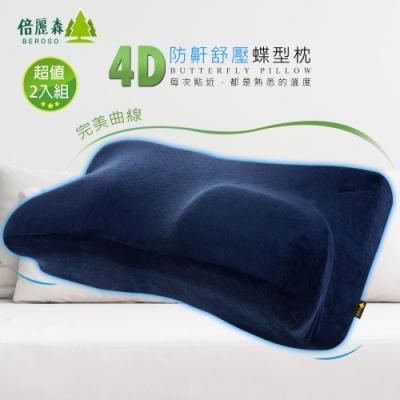 Beroso 倍麗森 超值2入組-風行韓國人體工學防側翻舒壓4D記憶枕-送禮推薦