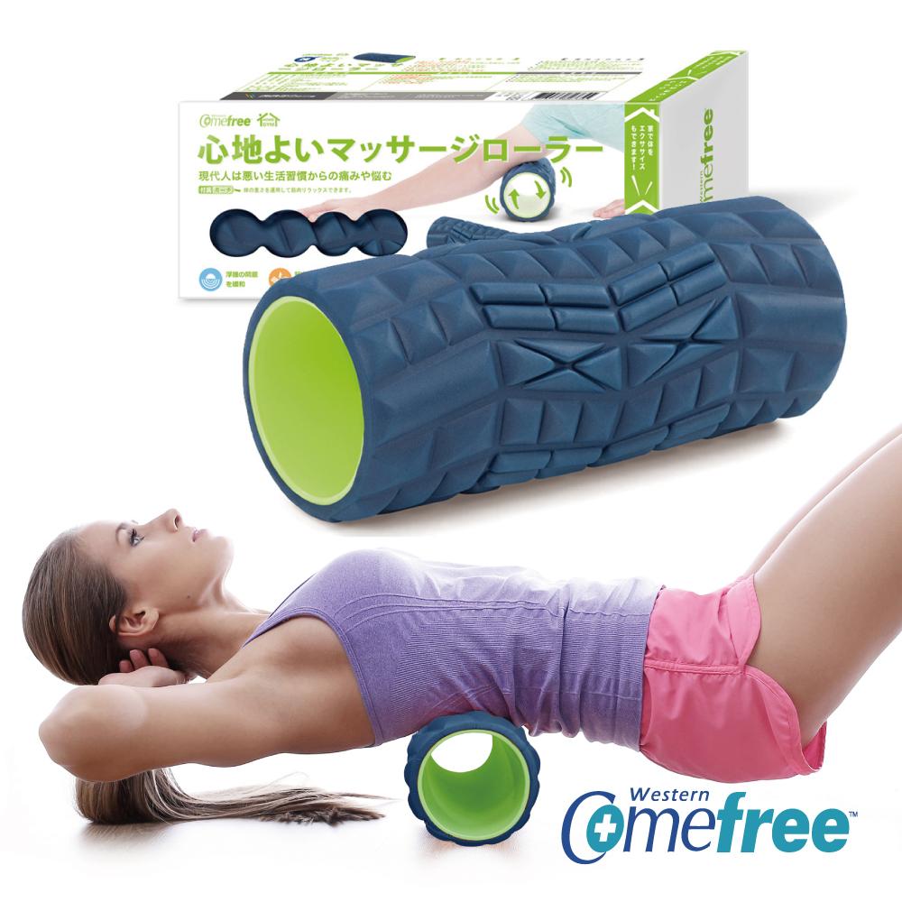 【Comefree】專業型瑜珈舒緩按摩滾筒(強)-珍珠藍(深海藍)