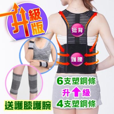 【JS嚴選】*全新升級六條軟鋼條*竹炭可調式調整型美背帶(601美背送CC膝腕)
