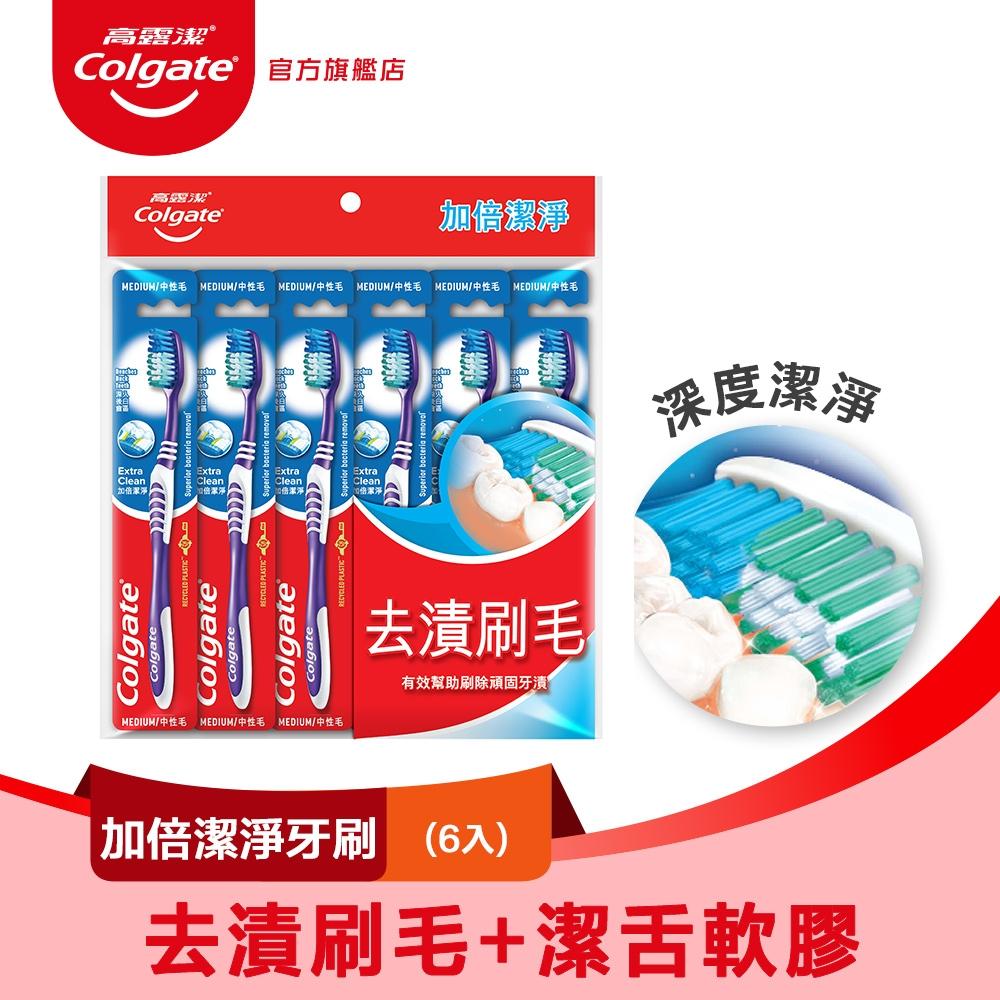 高露潔 加倍潔淨牙刷6入 顏色隨機