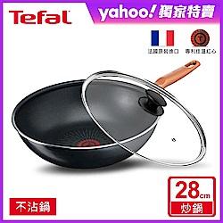 閃曜系列28CM不沾小炒鍋+蓋(法國製)