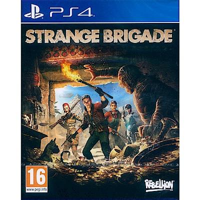 異國探險隊 Strange Brigade - PS4 中英文歐版