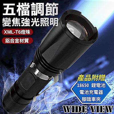 【WIDE VIEW】五段XML-T6變焦強光手電筒組(NZL-B8S11-AY)