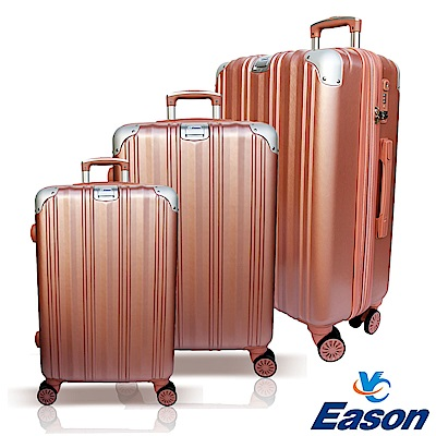 YC Eason 維也納三件組海關鎖款PC行李箱 玫瑰金