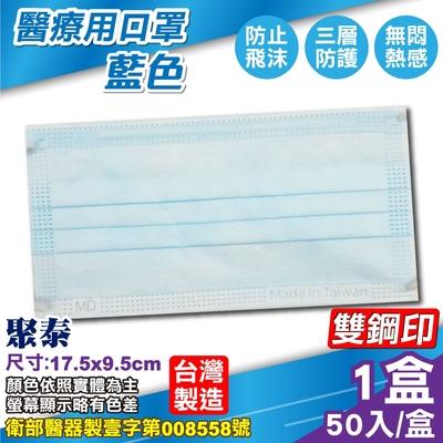 聚泰 聚隆 醫療口罩 (淡藍) 50入/盒