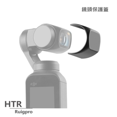 HTR Ruigpro 鏡頭保護蓋 For OSMO Pocket