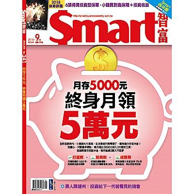 Smart智富月刊(一年12期)送100元家樂福現金提貨券