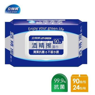 立得清酒精擦 濕紙巾 清潔抗菌 擦拭無水痕-食品級酒 精(90抽x24包)-箱購