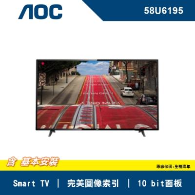 AOC 58型 4K HDR 聯網 液晶顯示器 58U6195