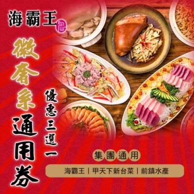 海霸王-懷念料理呷未了10人桌菜(前鎮水產/甲天下通用)
