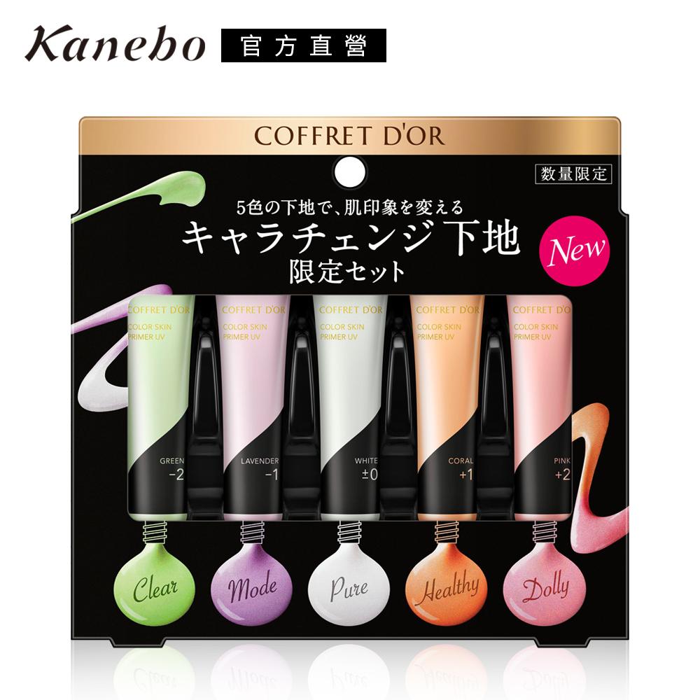 Kanebo 佳麗寶 COFFRET D OR光色淨透UV飾底乳限定組A