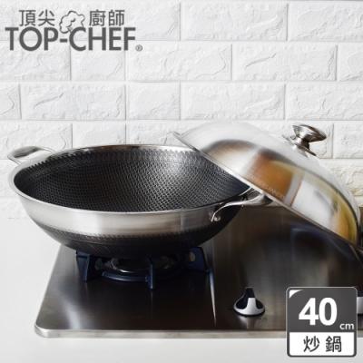 頂尖廚師 316不鏽鋼曜晶耐磨蜂巢雙耳炒鍋40公分