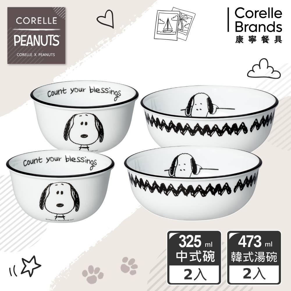 【美國康寧】CORELLE SNOOPY復刻黑白4件式餐具組-D23