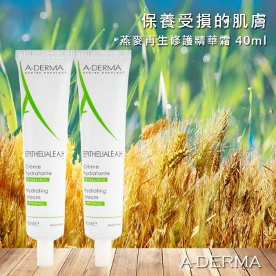 艾芙美 燕麥再生修護精華霜(A.H) 40ml A-DERMA <b>2</b>入組