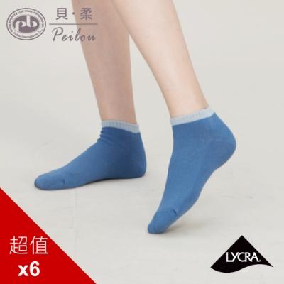 貝柔萊卡防震運動氣墊襪-亮彩船型(6雙組)