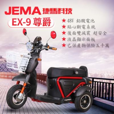 【JEMA 捷馬科技】EX-9 尊爵 48V鉛酸 LED超亮大燈  斷電系統 三輪車 電動車