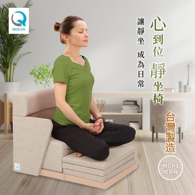 QUELEA MTC01-心到位靜坐椅-(奶茶棕)