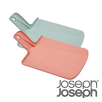 [買大送小] Joseph Joseph輕鬆放砧板(顏色任選)
