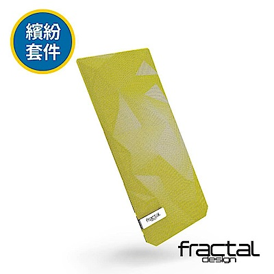 【Fractal Design】 Meshify C 多色鑽石前面板-黃色