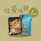 啵蒡脆餅 牛蒡脆餅(150gx6包) 任選口味