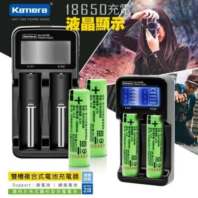 18650充電式鋰電池3350mAh(日本松下原裝正品)2入+佳美能 LCD液晶雙快充1+防潮盒1