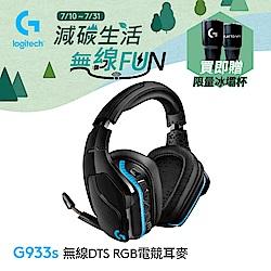 羅技 G933s 無線RGB電競耳機麥克風