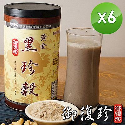 御復珍 黃金黑珍榖6罐組-無糖(450g)