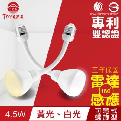TOYAMA特亞馬LED雷達感應燈4.5W E27彎管式螺旋型(白光、黃光)