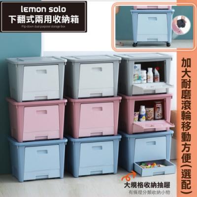 lemonsolo下翻式兩用收納箱-附輪6入組