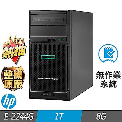 HP ML30 Gen10 熱抽伺服器 E-2244G/8G/1TB/FD