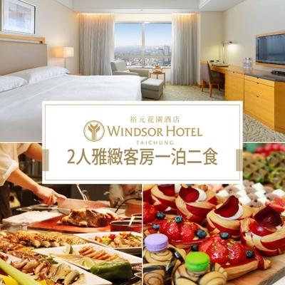 (台中)裕元花園酒店-雙人雅緻客房一泊二食住宿券