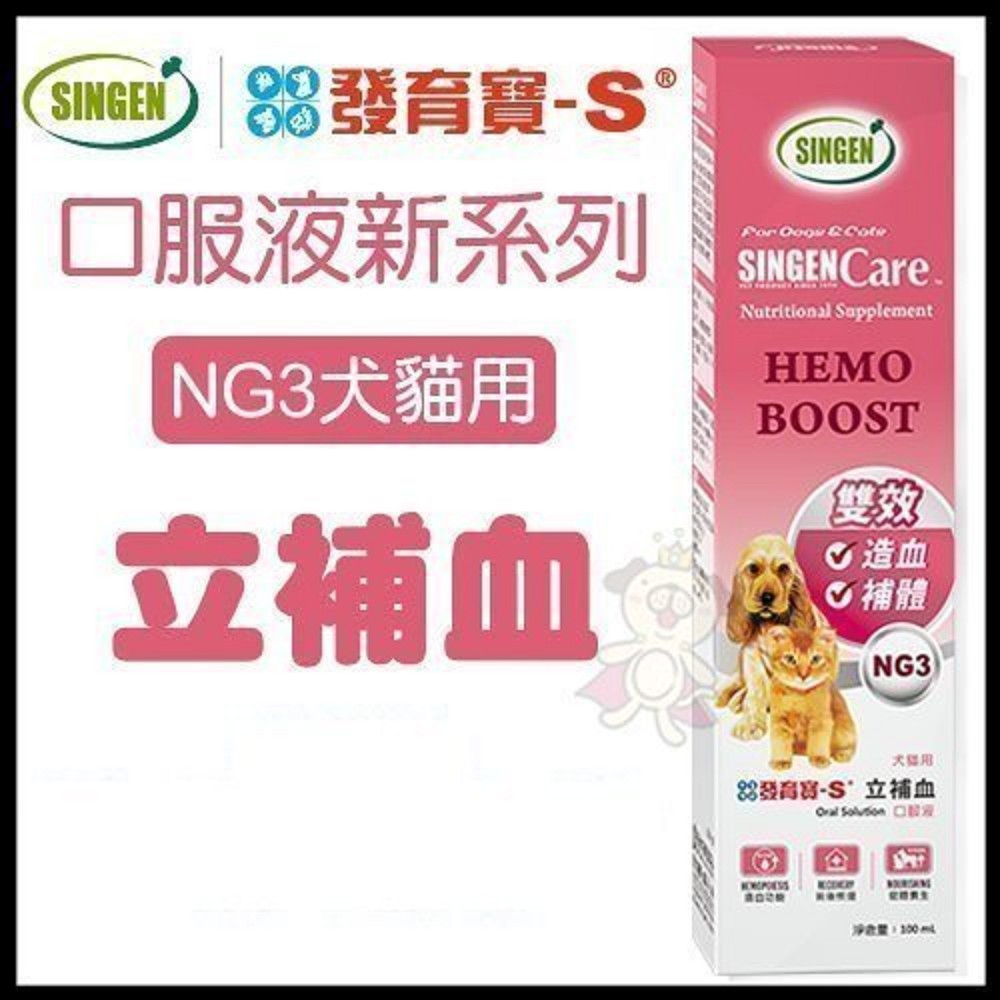 台灣發育寶《口服液新系列-NG3立補血(犬貓用)》100ml《2罐組》