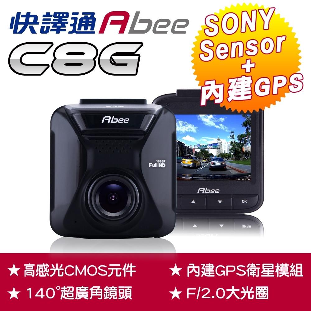 【Abee 快譯通】C8G GPS高畫質行車記錄器+16G記憶卡(行車記錄器)