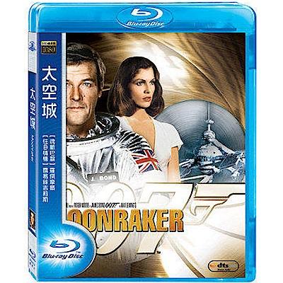 007系列 - 太空城 藍光 BD