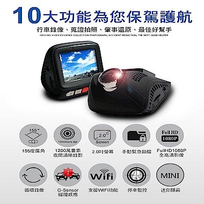 大吉國際 WIFI連接行車紀錄器 1080P Full HD