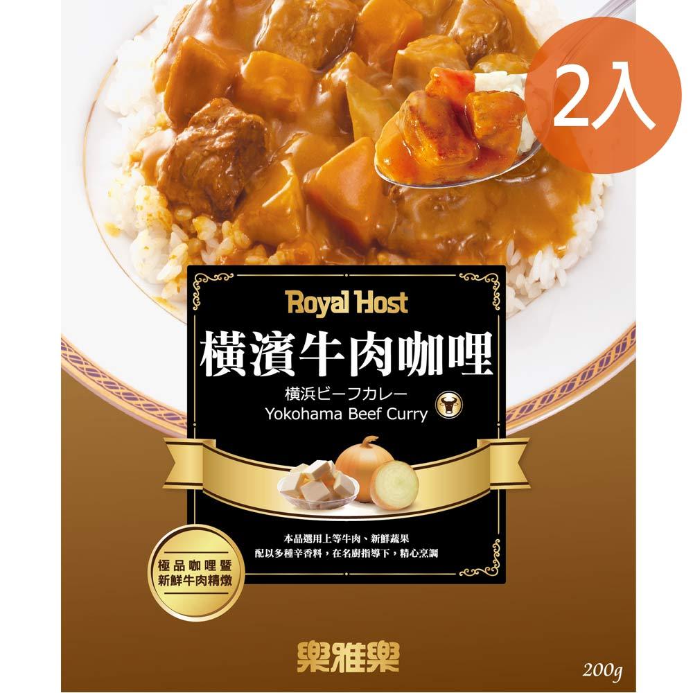 樂雅樂RoyalHost 橫濱牛肉咖哩調理包(2入組)