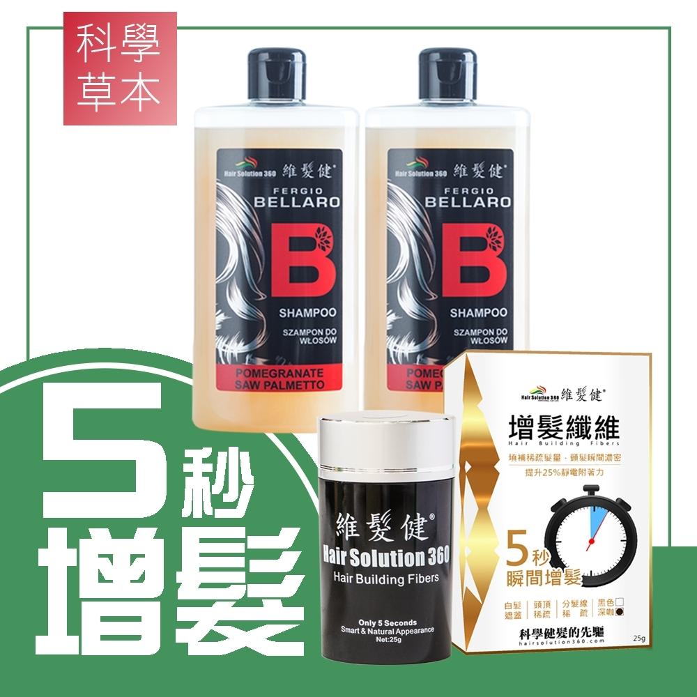 A+維髮健 鋸棕櫚洗髮增髮組(鋸棕櫚洗髮300ml*2+增髮纖維25g*1)