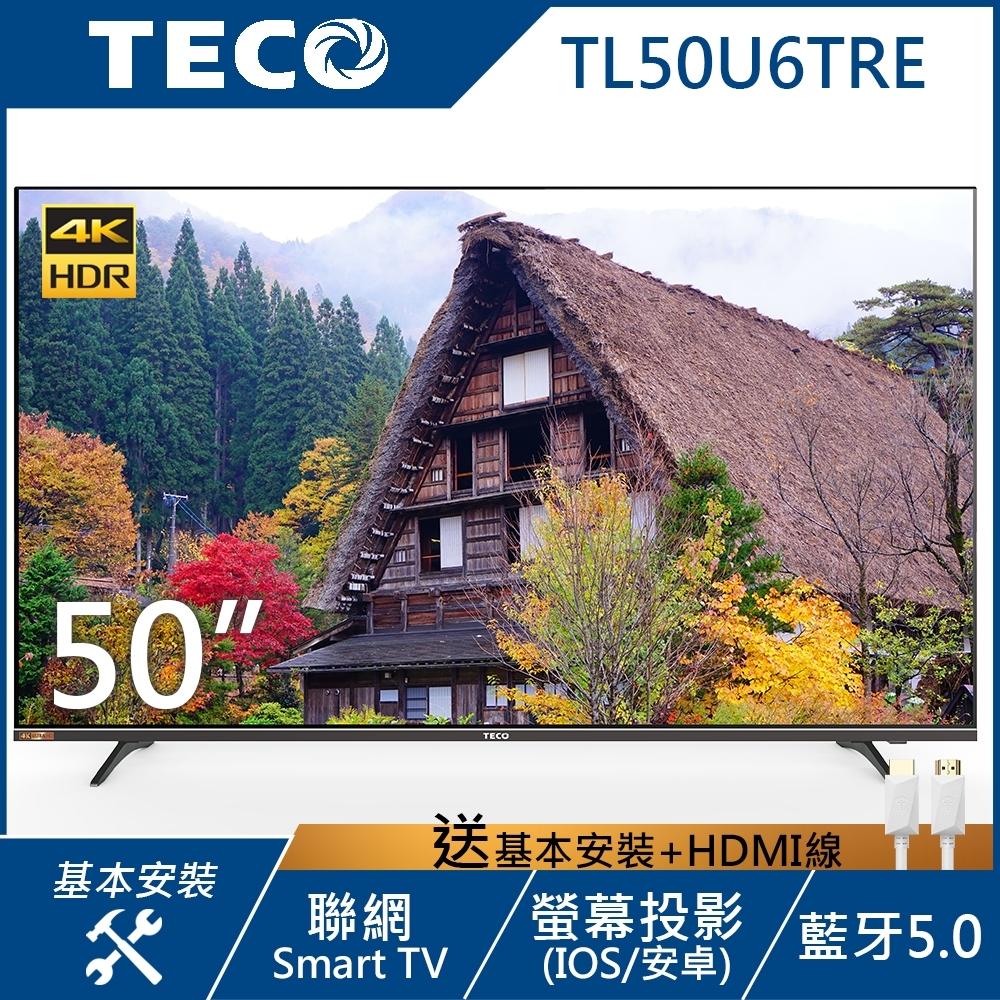 [館長推薦]TECO東元 50吋 4K 智慧連網 全面屏液晶顯示器 TL50U6TRE(無附視訊盒)