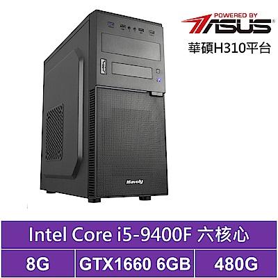 華碩H310平台[激光鬥龍]i5六核GTX1660獨顯電玩機