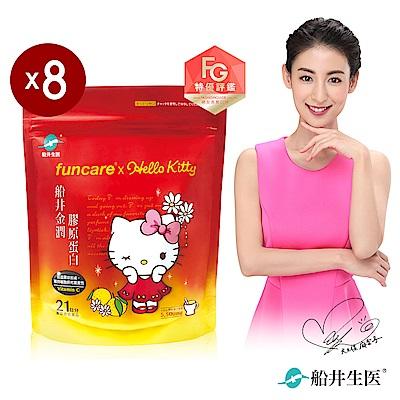 船井xHello Kitty 金潤膠原蛋白智慧凍齡(147公克/包)八包揪團組