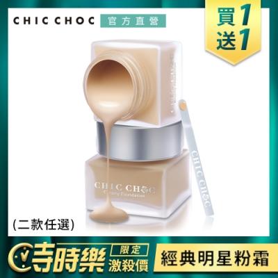 【買1送1】CHIC CHOC Baby Touch水凝粉霜30g