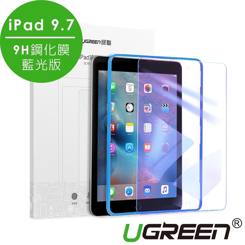 綠聯 iPad 9.7 9H鋼化玻璃保護貼 藍光板