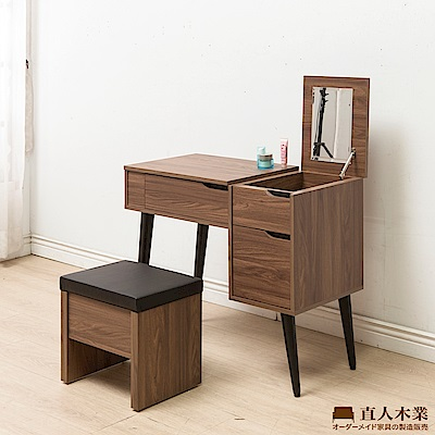 日本直人木業-WANDER胡桃木90CM化妝桌椅組(90x40x77cm)
